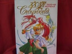 Graduation (Sotsugyo) Crossworld memorial illustration art book / SEGA Saturn,SS