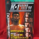 Fighting Illusion K-1 GRAND PRIX 98 guide book / Playstation, PS1
