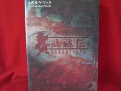 Brave Fencer Musashiden official guide book / Playstation, PS1