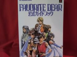 Favorite Dear official guide book / Playstation,PS1