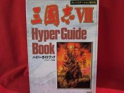 Sangokushi VII 7 hyper perfect guide book / Playstation, PS1