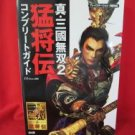Dynasty Warriors 3 complete guide book / Playstation 2, PS2