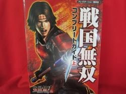 Samurai Warriors complete guide book / Playstation 2, PS2