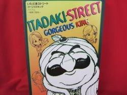 ITADAKI STREET Gorgeous King guide book  / Playstation,PS1