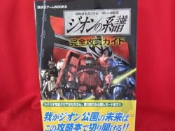GUNDAM Gihren's Greed Blood of Zeon complete guide book / Playstation, PS1