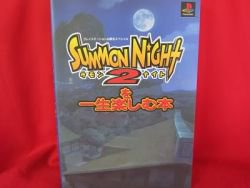 Summon Night 2 perfect guide book / Playstation,PS1