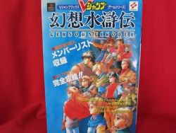 SUIKODEN guide book / Playstation,PS1