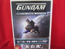 Gundam Meguriai Sora complete guide book / Playstation 2, PS2