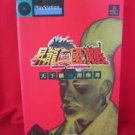 Shoryu Sangokuengi complete guide book / Playstation,PS1