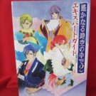 Harukanaru Toki no Naka de 2 expert guide book / Playstation 2, PS2