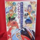Harukanaru Toki no Naka de 2 guide hand book / Playstation 2, PS2