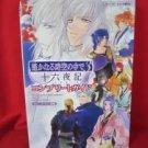 Harukanaru Toki no Naka de 3 complete guide book / Playstation 2, PS2