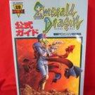EMERALD DRAGON complete guide book / Turbo Grafx 16, PC-Engine