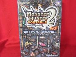 Monster Hunter Portable 2nd weapon guide art book / PSP *