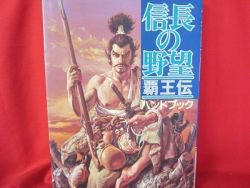 Nobunaga's Ambition Haouden hand guide book / Windows *