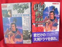 Nobunaga's Ambition Shouseiroku perfect master guide book 2 set / Windows *