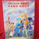 Dragon Slayer Legend of Heroes hand guide art book / Windows *