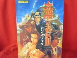 Taikou Risshiden III 3 strategy guide book / Playstation, PS1 *