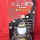 Nobunaga's Ambition strategy guide book / NES *