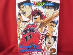 Slam Dunk 2 IH Yosen Kanzenban strategy guide book / Super Nintendo, SNES *