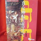 Shin Megami tensei II 2 perfect strategy guide book / Super Nintendo, SNES *