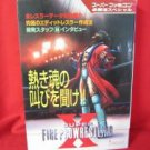 Super Fire Pro Wrestling X strategy guide book / Super Nintendo, SNES *