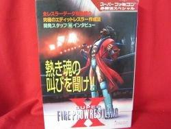 Super Fire Pro Wrestling X strategy guide book / Super Nintendo, SNES *