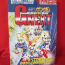 SD Gundam GNEXT strategy guide book / Super Nintendo, SNES *