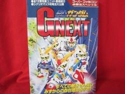 SD Gundam GNEXT strategy guide book / Super Nintendo, SNES *