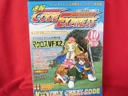 """Code Express"" #35 10/1999 Video Game cheat code book / MOD *"