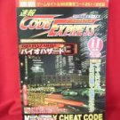 """Code Express"" #36 11/1999 Video Game cheat code book / MOD *"