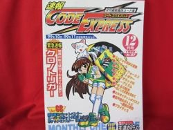 """Code Express"" #37 12/1999 Video Game cheat code book / MOD *"