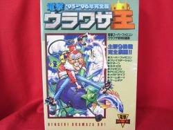 """""""Dengeki Urawazaou #1995-1996"""" Video Game secret code book *"""