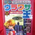 """""""Dengeki Urawazaou #1997-1998"""" Video Game secret code book *"""