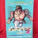 """Playstation King de nice choice #2"" Video Game cheat code book / MOD *"