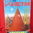"""Level 100 in 1997"" Video Game cheat code book / MOD *"