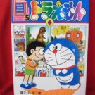Doraemon #5 full color special comic book *