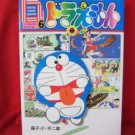 Doraemon #6 full color special comic book *