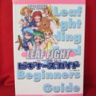 Leaf  Fight biginners guide art book *