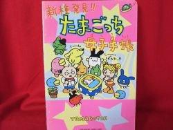 Tamagotchi Toy Pocketbook w/sticker *
