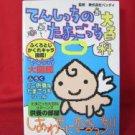 Tamagotchi Angel angelgotchi encyclopedia fan book w/sticker *