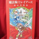 Magic Knight Rayearth illustration art book *