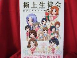 Best Student Council Visual Art Book /Gokujo Seitokai