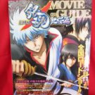 "Gintama the movie ""Shinyaku Benizakurahen"" guide art book 2010 *"