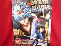 "Gintama the movie ""Shinyaku Benizakurahen"" guide art book 2010 *"