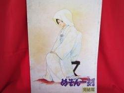 Maison Ikkoku the movie guide art book 1987 *