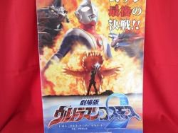 """Ultraman Cosmos the movie """"the blue planet"""" guide art book 2002 *"""