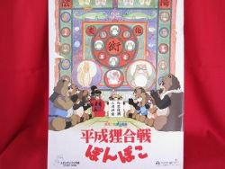 "Studio Ghibli the movie ""POMPOKO"" guide art book 1994 *"