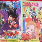 Dragonball & Gokinjo Monogatari the movie guide art book 1996 *