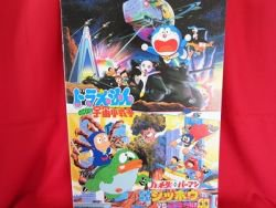 "Doraemon the movie ""Nobita's Little Star Wars"" guide art book 1984 *"